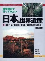 日本の世界遺産5