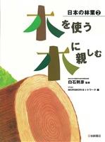 木を使う・木に親しむ