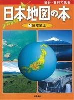 日本地図の本1 日本全土