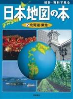 日本地図の本2 北海道・東北