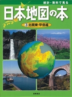 日本地図の本3 北関東・甲信越