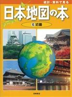 日本地図の本6 近畿
