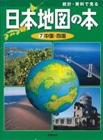 日本地図の本7 中国・四国