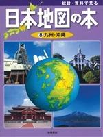 日本地図の本8 九州・沖縄