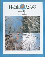 林と虫たちの一年