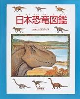 日本恐竜図鑑