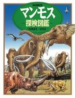 マンモス探検図鑑