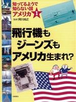 飛行機もジーンズもアメリカ生まれ?