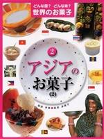 アジアのお菓子(2)