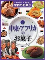中東・アフリカのお菓子