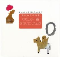 茨木のり子詩集 わたしが一番きれいだったとき