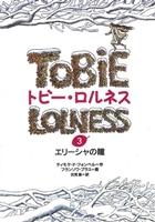 トビー・ロルネス3 エリーシャの瞳