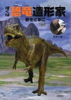 ぼくは恐竜造形家—夢を仕事に