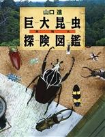 ちしきのぽけっと(7) 実物大巨大昆虫探険図鑑