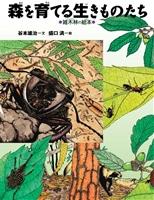ちしきのぽけっと(8) 森を育てる生きものたち