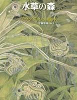 ちしきのぽけっと(10) 水草の森 プランクトンの絵本