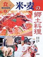 米・麦の郷土料理