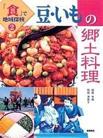 豆・いもの郷土料理