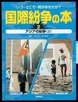 アジアの紛争(2)