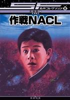 作戦NACL