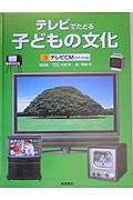 テレビCM(コマーシャル)