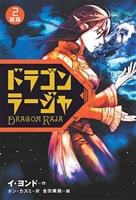 ドラゴンラージャ(2) 陰謀