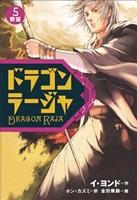 ドラゴンラージャ(5) 野望