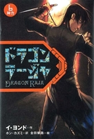 ドラゴンラージャ(6) 神力