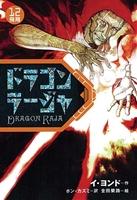 ドラゴンラージャ(12) 飛翔
