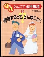 結婚するって、どんなこと?