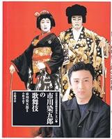 市川染五郎の歌舞伎