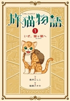 旅猫物語1 いざ、猫ヶ嶽へ
