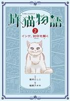 旅猫物語2 インゲ、封印を解く