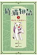 旅猫物語3 そして、ふるさとへ