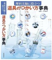 理科実験に役立つ道具のつかい方事典