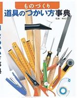 ものづくり 道具のつかい方事典