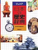 ジュニア日本の歴史辞典