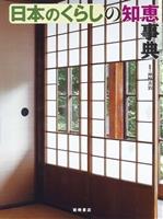 日本のくらしの知恵事典