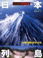 ビジュアル探検図鑑 日本列島 【地層・地形・岩石・化石】