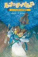 ニーナと神々の宇宙船