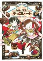 ルルとララのおかしやさん(5) ルルとララのチョコレート