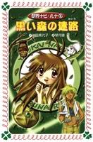 文庫 妖界ナビ・ルナ3 黒い森の迷路