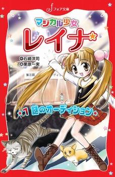 フォア文庫 マジカル少女レイナ(1)  謎のオーディション
