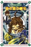 文庫 妖界ナビ・ルナ7 青き龍の秘宝