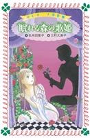 フォア文庫 バレリーナ事件簿2 眠れる森の歌姫