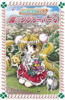 文庫 マジカル少女レイナ4 魔のフラワーパーク