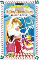 フォア文庫 バレリーナ事件簿4  身代わり人形のラブソング