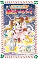 文庫 マジカル少女レイナ10 運命のテーマパーク