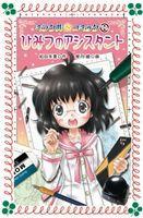 フォア文庫 ミラクル☆コミック(1) ひみつのアシスタント