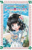フォア文庫 ミラクル☆コミック(2) ネームに願いをこめて
